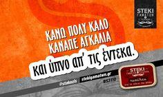 Κάνω πολύ καλό καναπέ αγκαλιά  @stakozis - http://stekigamatwn.gr/s3110/