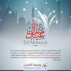 كل عام وانتم بخير تقبل الله طاعاتكم  فريق عمل #وسيط_الصين يتمنى لكم عيد اضحى مبارك
