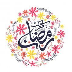 رمضان كريم - اجمل الصور رمضان كريم- بطاقات رمضان كريم