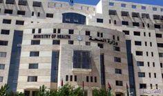 """وزارة الصحة الفاسطينية تعلن أن """"أونروا"""" أغلقت أحد مستشفياتها في مدينة قلقيلية: أعلنت وزارة الصحة الفلسطينية، مساء الأحد، أن وكالة غوث…"""