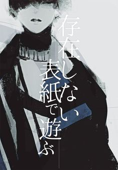 Book Cover Page, Cover Pages, Poster Fonts, Logo Images, Art Drawings Sketches, Book Design, Batman, Manga, Superhero