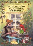 Подборка электронных книг на зимне-новогоднюю тематику - Babyblog.ru