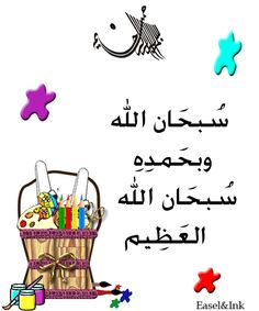 A Dua poster requested by our sister Miss Pink for the request. We will be adding more Dua Posters here soon Arabic Text, Doa Islam, Poster Making, Homeschooling, Islamic, Posters, Ink, Prints, Poster