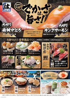 Menu Layout, Food Menu Design, Banner, Flyer Printing, Menu Restaurant, Advertising Design, Japanese Food, Layout Design, Sushi