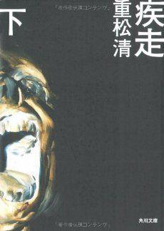 疾走 下 感想 重松 清 - 読書メーター Book Design, Books, Movies, Movie Posters, Libros, Films, Book, Film Poster, Cinema