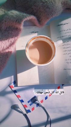 اللهم آمين  بعيد الشر عنك يا روحي Photo Quotes, Me Quotes, Qoutes, Quran Karim, How To Tie Shoes, Beautiful Arabic Words, Coffee Love, Arabic Quotes, Book Worms