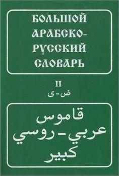Большой арабско-русский словарь. В 2 томах
