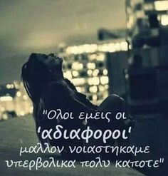 Μηπωςς??? Greek Words, Meaning Of Life, Live Laugh Love, Greek Quotes, Cute Quotes, Picture Quotes, True Stories, Wise Words, Favorite Quotes