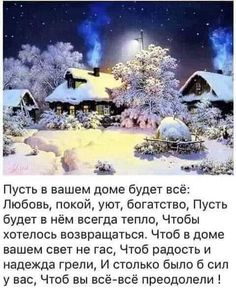 Интересные новости Winter Fairy, Holiday Wishes, Xmas Cards, Good Mood, Positive Thoughts, Good Morning, Smiley, Fairy Tales, Happy Birthday
