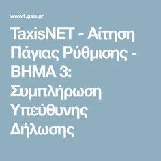 TaxisNET - Αίτηση Πάγιας Ρύθμισης - ΒΗΜΑ 3: Συμπλήρωση Υπεύθυνης Δήλωσης Boarding Pass