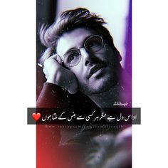 Poetry Quotes In Urdu, Best Urdu Poetry Images, Love Poetry Urdu, My Poetry, Urdu Quotes, Qoutes, Cute Disney Quotes, Sad Girl Quotes, Instagram Picture Quotes