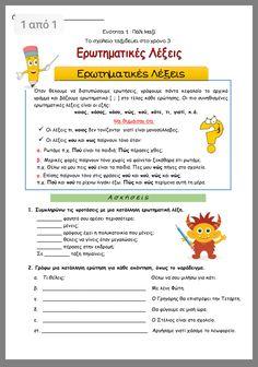 Greek Sayings, Greek Quotes, Greek Language, Special Education, Parenting, Exercise, Teaching, School, Kids