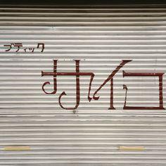 ブティックサイコ。なかなかこの屋号はインパクトかあるが、細いたどたどしい字体が、よりその意味を引き立てている。定休日で、店内を見ることができなかったが、どんなラインナップなのかとても気になる。