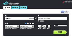 訂機票不求人,Skyscanner 幫你找到最便宜機票