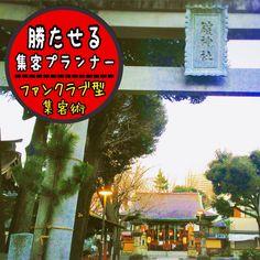 氏神様は鎧神社です‼︎  (Nearest shrine from my house)     #shrine   #初詣   #神社