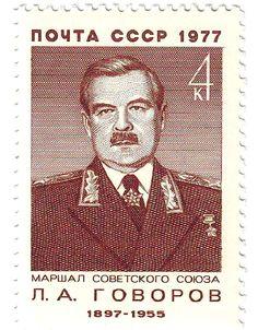 Почтовые марки СССР - маршалы Советского Союза