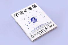 「宇宙の地図」 book design by Bunpei Ginza