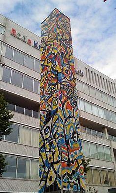 Lucebert - keramiekzuil bij gebouw Rode Kruis in Beverwijk Jean Dubuffet, Ways Of Seeing, Creative Activities, Brutalist, Holland, Modern Art, Ceramics, Abstract, Drawings