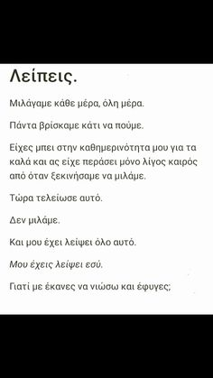 My Life Quotes, Movie Quotes, True Quotes, Sad Love Quotes, Funny Quotes, Qoutes, Greece Quotes, Heartbreaking Quotes, Greek Words