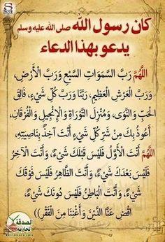 وردة فيرساي's media content and analytics Muslim Love Quotes, Quran Quotes Love, Quran Quotes Inspirational, Islamic Love Quotes, Religious Quotes, Words Quotes, Islam Beliefs, Islam Hadith, Islamic Teachings
