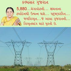 Electricity Genration... Kalpsar Gujarat