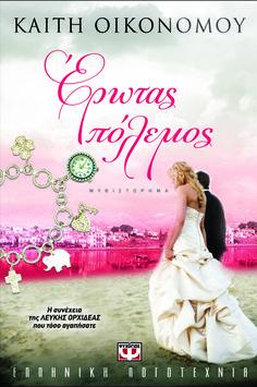 Descargar o leer en línea Έρωτας ΠόΠBooks To Read, My Books, Happy Life, Book Lovers, Thats Not My, Flower Girl Dresses, Romance, Reading, World