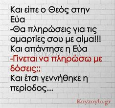 Κι έτσι γεννήθηκε η περίοδος... Funny Vid, Stupid Funny Memes, Funny Texts, Greek Memes, Greek Quotes, Favorite Quotes, Best Quotes, Funny Quotes, Just Kidding
