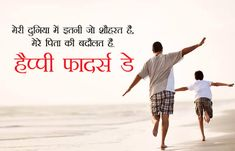 25 Heart Touching Image Quotes in hindi on Father's Day 2020 Papa Quotes, Father Quotes, Me Quotes, Happy Fathers Day Status, Fathersday Quotes, You Are The Father, Hindi Quotes, Quote Of The Day, Knowing You