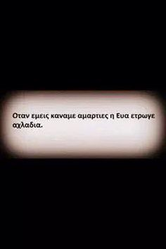 Funny Greek Quotes, Funny Quotes, Funny Memes, Jokes, Funny Shit, Poetry Quotes, Me Quotes, Favorite Quotes, My Favorite Things