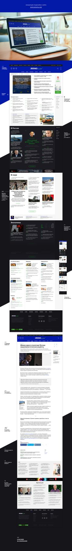 Концепт. Редизайн Newsru.com, Сайт © FilippLyakh