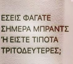 Funny Greek Quotes, Funny Quotes, Favorite Quotes, Best Quotes, Funny Statuses, Try Not To Laugh, Word Porn, True Words, Just For Laughs