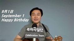 September 1 Birthday ♥ Happy Birthday ♫ Birthday Song - 9月1日 生日快乐