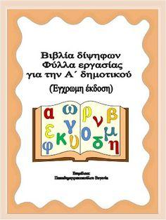 Φύλλα εργασίας για το βιβλίο δίψηφων έγχρωμο (http://blogs.sch.gr/ep…