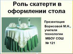http://www.uchportal.ru/_ld/642/56844093.png
