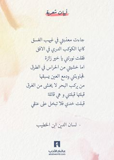 Beautiful Arabic Words, Arabic Love Quotes, Pretty Words, Poet Quotes, Vibes Tumblr, Arabic Poetry, Fabulous Quotes, Islamic Prayer, Love Notes