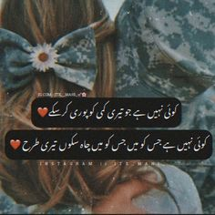 Soul Poetry, Love Poetry Urdu, My Poetry, 2 Line Quotes, Bff Quotes, Funny Quotes, True Feelings Quotes, Attitude Quotes, Romantic Poetry