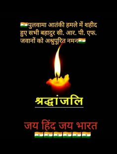 Hindi Quotes, Qoutes, India Logo, Indian Army Quotes, Independence Day India, Amazing Pics, Urdu Poetry, True Quotes, Life Is Beautiful