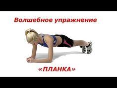 """Одно упражнение - целая зарядка! Упражнение """"Планка"""" - YouTube"""