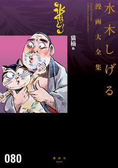 猫楠他 (水木しげる漫画大全集)   水木 しげる http://www.amazon.co.jp/dp/4063775267/ref=cm_sw_r_pi_dp_nFOxwb0E88AN3