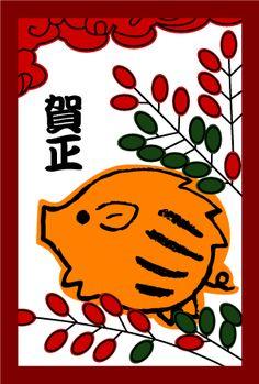 「亥 年賀状」の画像検索結果