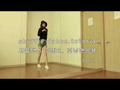 몸치탈출#51 셔플 스텝 초급 기초 강좌 배우기 - YouTube