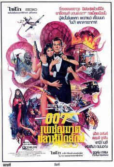 Octopussy 11 x 17 foreign movie poster James Bond 007 Roger Moore Maud Adams Ian Fleming Indi James Bond Movie Posters, James Bond Books, James Bond Movies, Movie Poster Art, Film Posters, Cinema Posters, 007 Casino Royale, James Bond Party, Foreign Movies