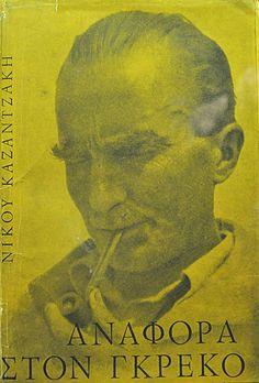 Νίκος Καζαντζάκης Writers And Poets, Book Writer, Greeks, Caricatures, Book Lists, Portraits, Magazine, History, Books