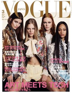 Lexi Boling, Kiki Willems | Spring 2018 Editorial | Vogue Japan Cover