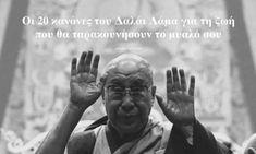 Οι 20 κανόνες του Δαλάι Λάμα για τη ζωή που θα ταρακουνήσουν το μυαλό σου - Αφύπνιση Συνείδησης Body And Soul, Dalai Lama, Einstein, Sons, Life, Guys, Boys