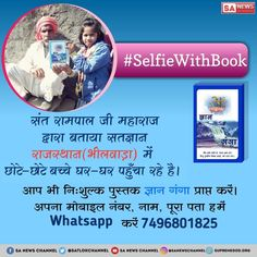 Selfie With Book Believe In God Quotes, Quotes About God, Online Marketing Consultant, Bible Studies For Beginners, Sa News, Gita Quotes, Life Changing Books, Spirituality Books, Happy New Year 2019