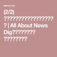 (2/2) やる気をあおるユニークな奨学金制度を   All About News Dig(オールアバウト ニュースディグ)