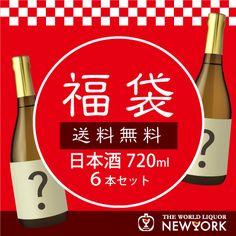世界のお酒ニューヨーク 楽天市場店