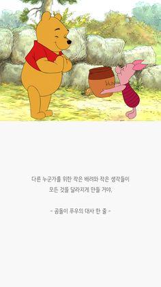 세상을 즐겁게 피키캐스트 Famous Quotes, Best Quotes, Life Quotes, Wow Words, 50th Birthday Cards, Reading Practice, Disney Coloring Pages, Thinking Quotes, Learn Korean