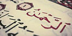 Surah Ar-Rahman Hifdh Guide (Memorization Table) | The Ideal Muslimah